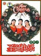 聖誕快樂 (中國版)