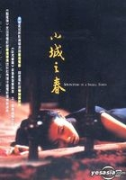 Springtime In A Small Town (2002) (DVD) (Hong Kong Version)