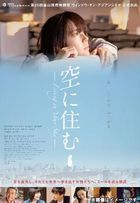 在我和天空之間 (DVD)(日本版)