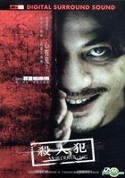 Murderer (DVD) (Hong Kong Version)