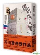 Bian Li Dian Ren Jian