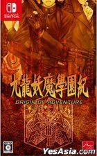 九龍妖魔學園紀 ORIGIN OF ADVENTURE (通常版) (日本版)