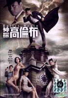 Bullet Brain (DVD) (End) (English Subtitled) (TVB Drama) (US Version)