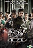 The Fatal Encounter (2014) (DVD) (Taiwan Version)