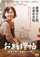 Notebook From My Mother (DVD) (Japan Version)