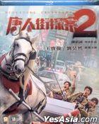 Detective Chinatown 2 (2018) (Blu-ray) (English Subtitled) (Hong Kong Version)