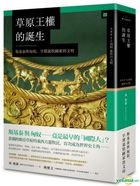 Cao Yuan Wang Quan De Dan Sheng :  Si Ji Tai Yu Xiong Nu , Zao Qi You Mu Guo Jia De Wen Ming