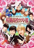 Ouran High School Host Club (Movie) (DVD) (Normal Edition) (Japan Version)