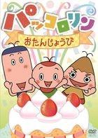 PAKKORORIN OTANJOUBI (Japan Version)