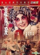 Vermilion Door (DVD) (China Version)