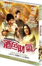 Four Encounters (DVD) (Taiwan Version)