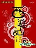 Bai Hua Ben Xi You Ji ( Xia)