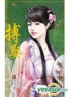 Zhen Ai Xiao Shuo 3335 -  Shui Jia Tian Xia Zhi Er : Bo Qu