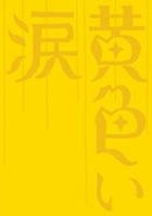 Kiiroi Namida (Yellow Tears) (DVD) (English Subtitled) (First Press Limited Edition) (Japan Version)