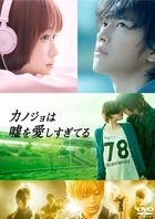 The Liar and His Lover (DVD) (Standard Edition) (Japan Version)