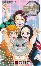 Kimetsu no Yaiba Official Fan Book 'Kisatsutai Kenbunroku' 2