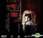 The Heirloom (2005) (VCD) (Hong Kong Version)