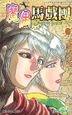 魔偶馬戲團 (Vol.9)
