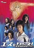 Ace wo Nerae (Aim for the Ace) (TV series) Vol. 3 (Japan Version)