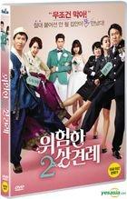 Enemies In-Law (DVD) (Korea Version)