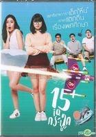 15+IQ-Krachoot (2017) (DVD) (Thailand Version)