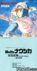 Nausicaa of the Valley of the Wind (Japan Version)