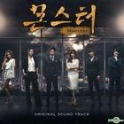 Monster OST (MBC TV Drama)