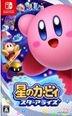 Hoshi no Kirby Star Rise (Japan Version)