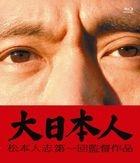 Dainipponjin (Blu-ray) (Japan Version)
