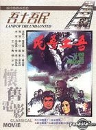Land Of The Undaunted (Taiwan Version)