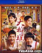 Twa-Tiu-Tiann (2014) (Blu-ray) (English Subtitled) (Taiwan Version)