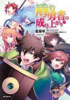 The Rising of the Shield Hero 19