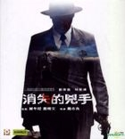 The Vanished Murderer (2015) (VCD) (Hong Kong Version)