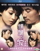 The Allure of Tears (2011) (Blu-ray) (Hong Kong Version)