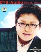 Han Hong''s Music (DTS Audio Music Disc) (China Version)