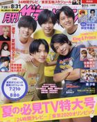 Monthly The Television (Kansai Edition) 13665-09 2021