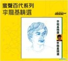 Lee Lung Kee Collection (Abbey Road Studios Re-Mastered) (Limited Edition)