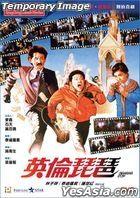 英伦琵琶 (1984) (Blu-ray) (香港版)