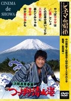 JIROCHO SEISHUN HEN TSUPPARI SHIMIZU MINATO (Japan Version)