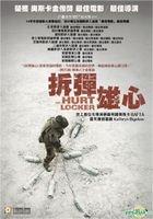 The Hurt Locker (2009) (DVD) (2-Disc Edition) (Hong Kong Version)
