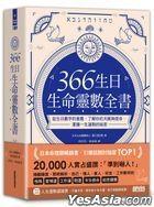 366 Sheng Ri・ Sheng Ming Ling Shu Quan Shu : Cong Sheng Ri Shu Zi De Yi Yi , Le Jie Ni De Tian Fu Yu Shi Ming , Zhang Wo Yi Sheng Yun Shi De Mi Mi