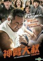 神臂大叔 (2018) (DVD) (香港版)