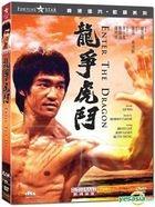 Enter The Dragon (1973) (DVD) (Digitally Remastered) (Hong Kong Version)