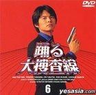 Odoru daisosasen 6 (Japan Version)