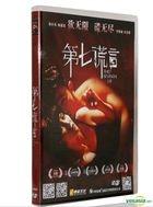 The Seventh Lie (2014) (DVD-5) (China Version)