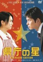 Kencho no Hoshi Standard Edition (Japan Version)