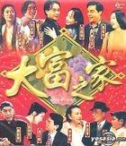 It's A Wonderful Life (1994) (VCD) (Hong Kong Version)