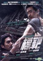 The Target (DVD) (Taiwan Version)