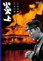 ENJOU (Japan Version)