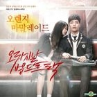 Orange Marmalade OST (KBS TV Drama)